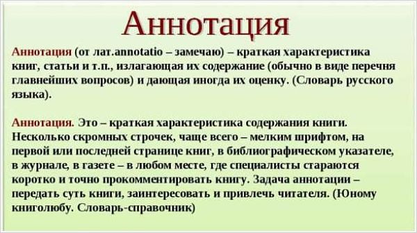 "Значение слова ""аннотация"""