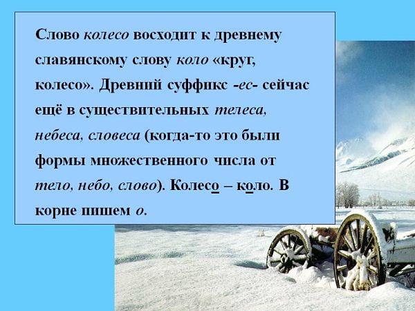 """Этимология слова """"колесо"""""""