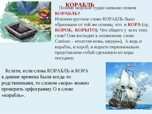 Кора и корабль