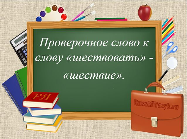 шествовать проверочное слово, шествовать как пишется, шествовать или шефствовать