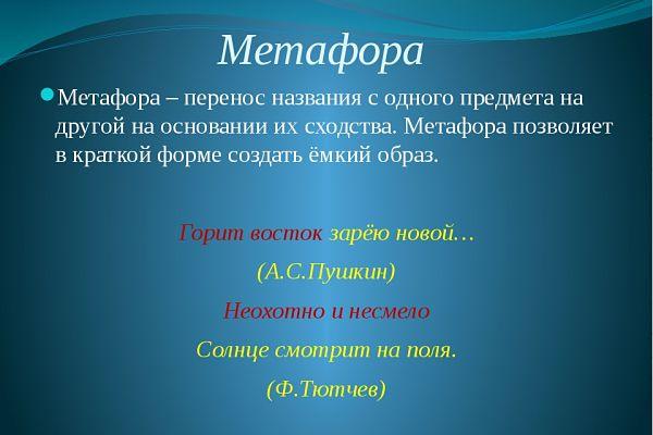 Метафора это, что такое метафора, метафора определение