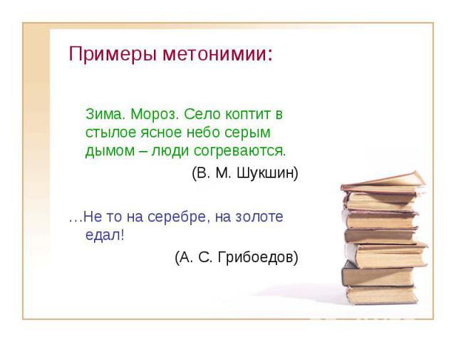 Примеры метонимии в литературе