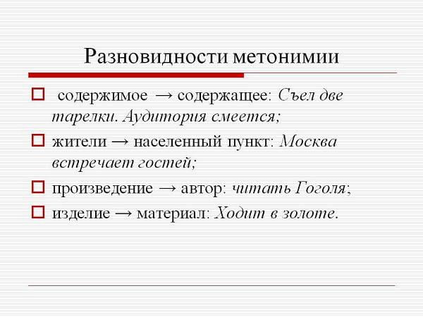 Примеры метонимии в русском языке