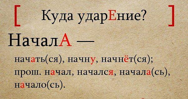 """Ударение в слове """"начала"""""""