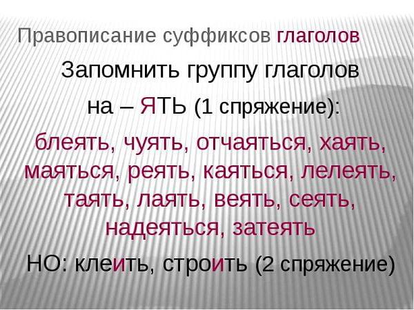 Группа глаголов на -ЯТЬ