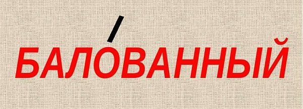 """Ударение в слове """"балованный"""""""