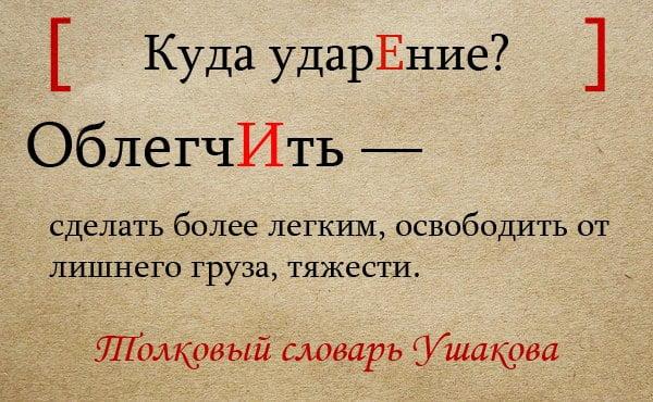 """Ударение в слове """"облегчить"""""""