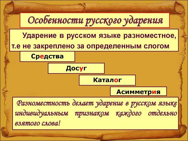 Особенности русского ударения