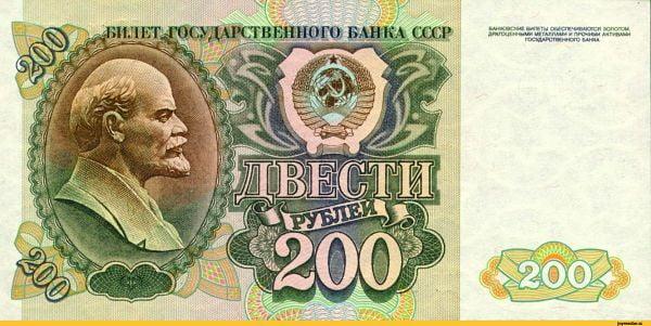 Двести рублей