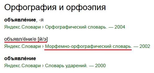 """Слово """"объявление"""""""