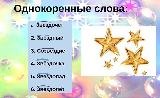 Звезда однокоренные слова