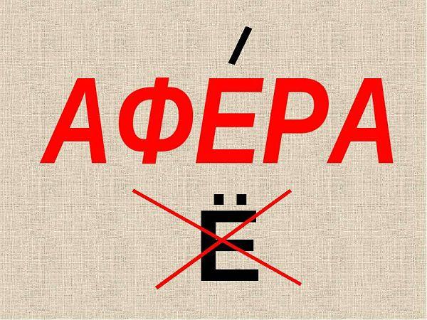 """Ударение в слове """"афера"""""""