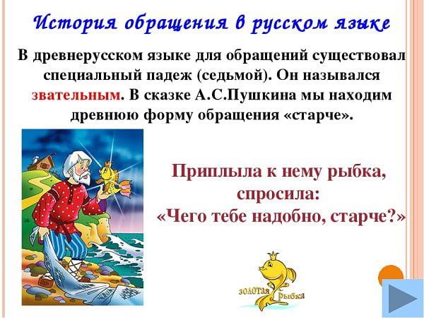 История обращения в русском языке