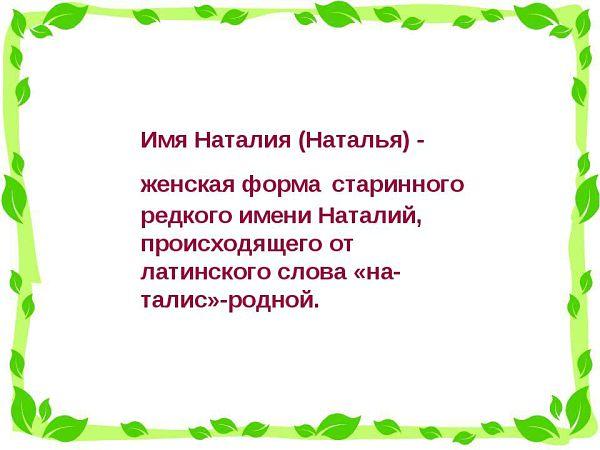 Происхождение имени Наталья