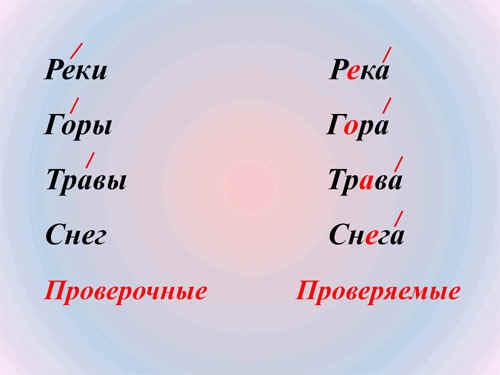 """Проверочное слово к слову """"река"""""""