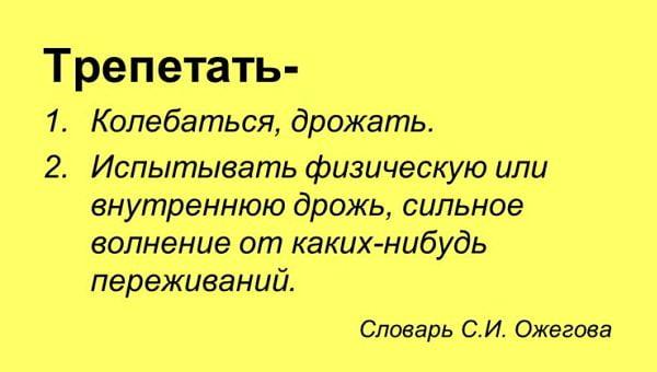 """Значение слова """"трепетать"""""""