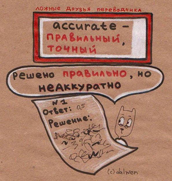 Ложные друзья переводчика - accurate