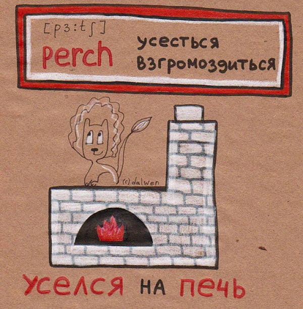 Ложные друзья переводчика - perch