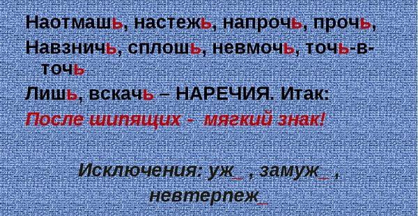 """""""Ь"""" после шипящих"""