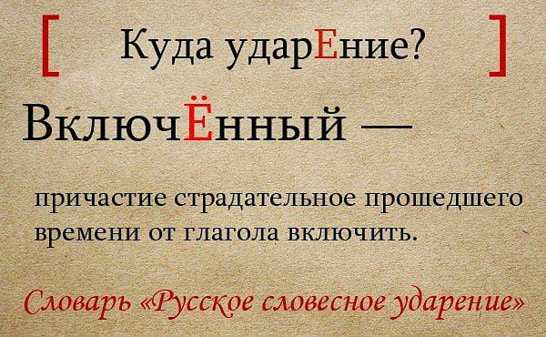 """Ударение в слове """"включенный"""""""