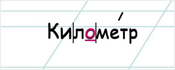 "Ударение в слове ""километр"""