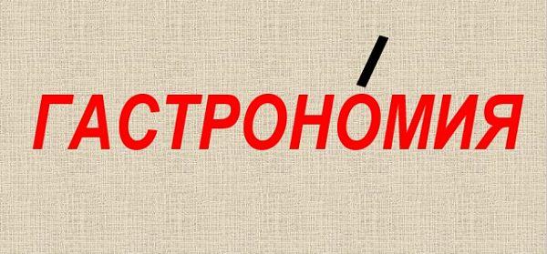 """Ударение в слове """"гастрономия"""""""
