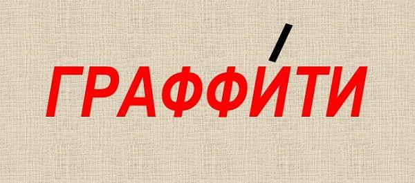 """Ударение в слове """"граффити"""""""