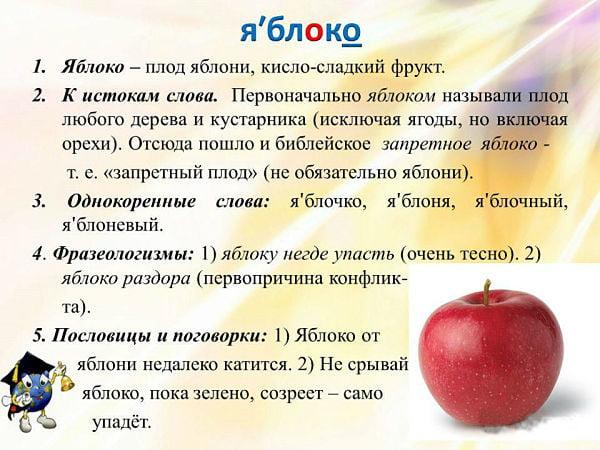 """Слово """"яблоко"""""""