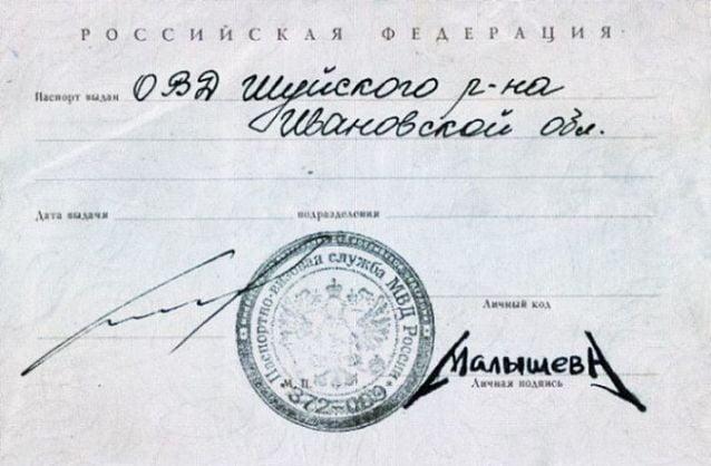подпись малышева