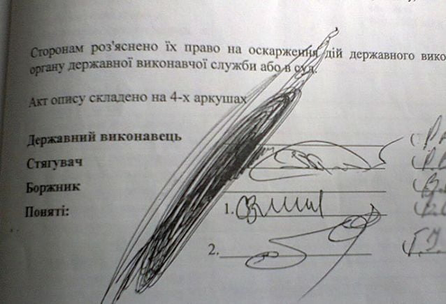забавная подпись пятно
