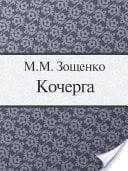 Зощенко кочерга