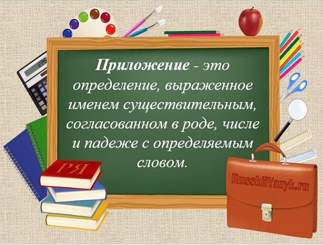 приложение это, приложение в русском языке, что такое приложение