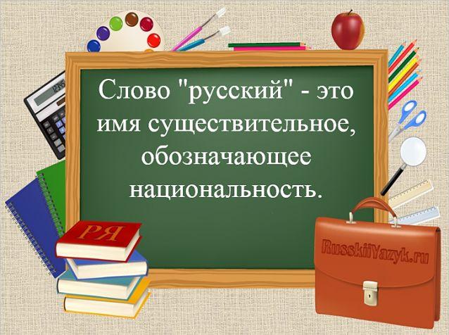 Какая часть речи слово русский