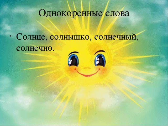 Солнце однокоренные слова