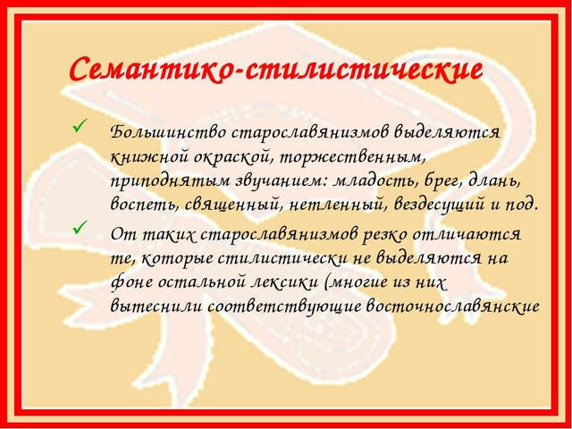 Семантические признаки старославянизмов