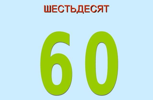 Шестьдесят
