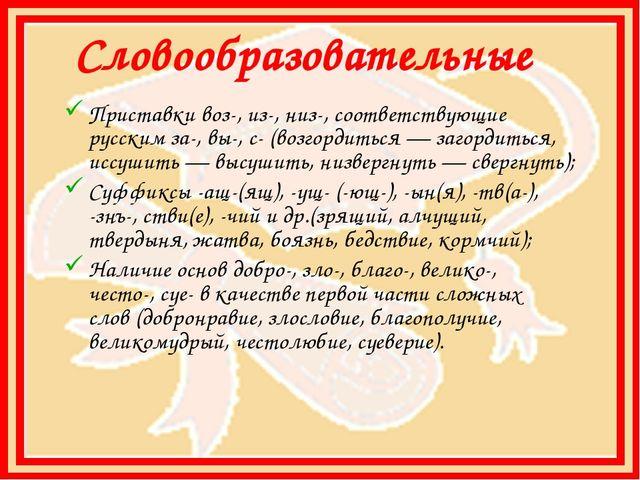 Словообразовательные признаки старославянизмов