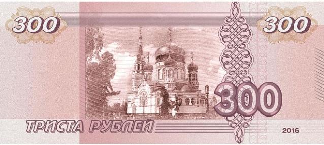 Триста рублей