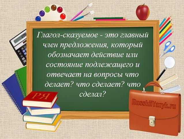 Глагол сказуемое