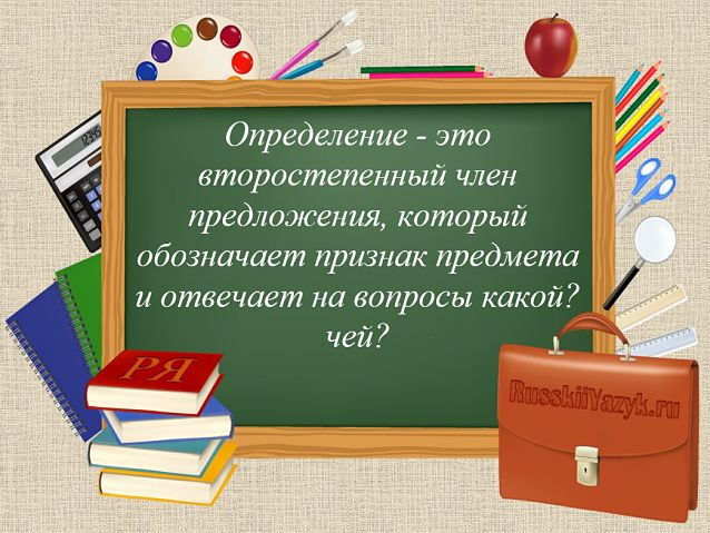 Определение в русском языке
