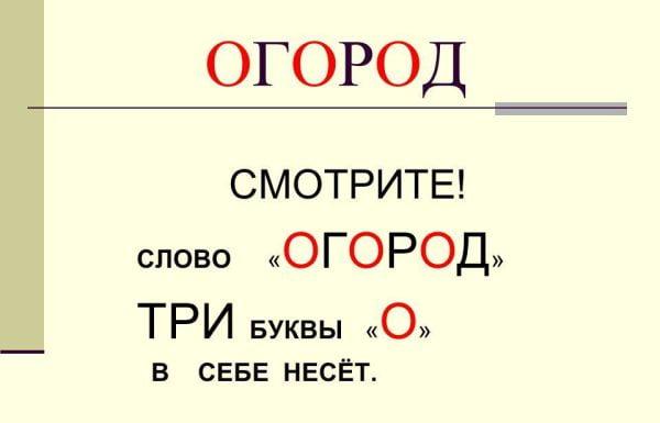 """Три буквы """"о"""" в слове """"огород"""""""