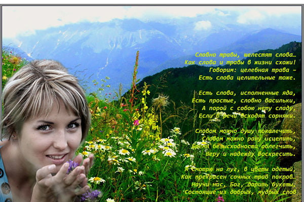 Словно травы, шелестят слова...
