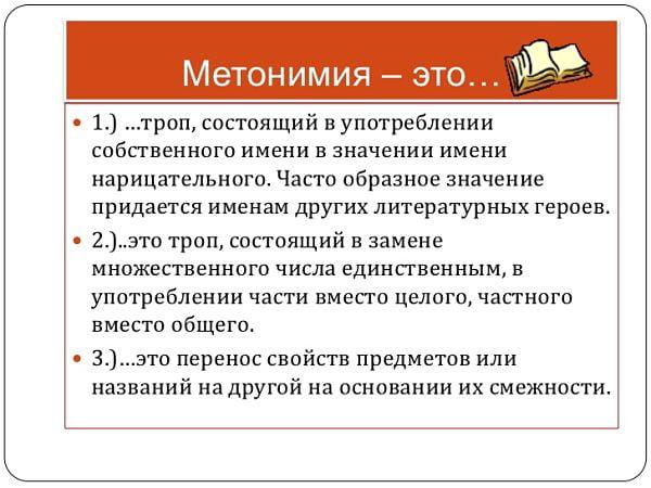 Определение метонимии
