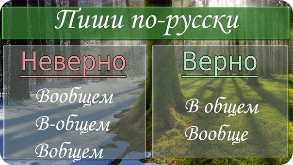 Пиши по-русски правильно