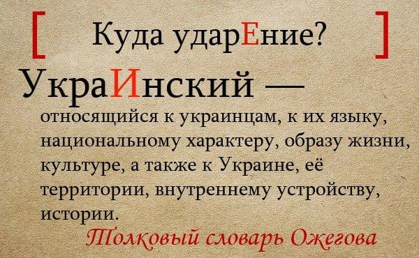 """Ударение в слове """"украинский"""""""