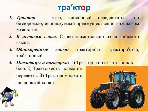 """Слово """"трактор"""""""