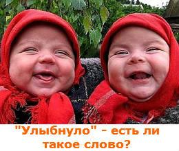 улыбнуло - это