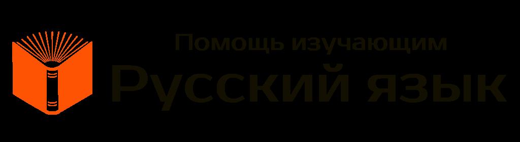 помощь в изучении русского языка