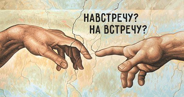 """""""Навстречу"""" и """"на встречу"""""""