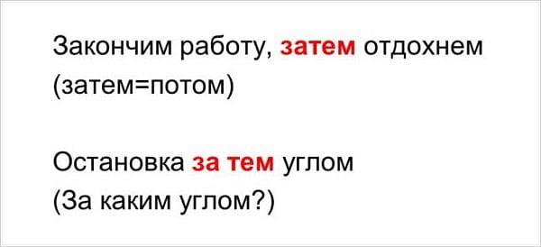 """Примеры употребления """"затем"""" и """"за тем"""""""